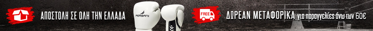 εξοπλισμός kick boxing